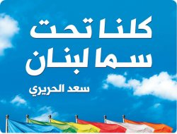 Future_Party_Lebanon